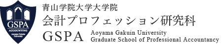 青山学院大学大学院 会計プロフェッション研究科 GSPA Aoyama Gakuin University Graduate School of Professional Accountancy